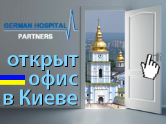 ������ ���� German Hospital Partners � ������� (����)